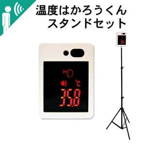 温度はかろうくんスタンドセットMR-NCTB-SET非接触型 温度計壁掛け 検知器 温度計 設置型 自動測定1秒測定 乾電池式送料無料