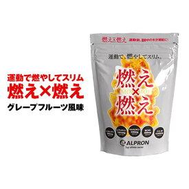 TAS「燃え×燃え」グレープフルーツ風味 450g(約45食)ダイエットサポートサプリL-カルニチン、L-アルギニン、BCAA、クエン酸送料無料