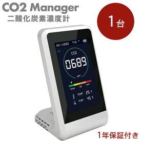 CO2マネージャー 測定器[TOA-CO2MG-001]換気のタイミングが一目で分かる。日本全国送料無料※予約商品※CO2センサー CO2測定器 CO2モニター