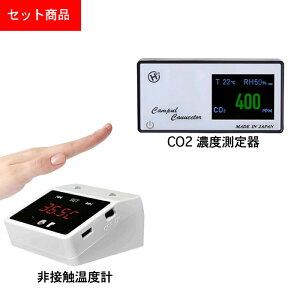 CO2センサー&非接触温度計 セット商品日本全国送料無料CO2センサー CO2測定器 CO2モニター非接触温度計≪あす楽対応≫