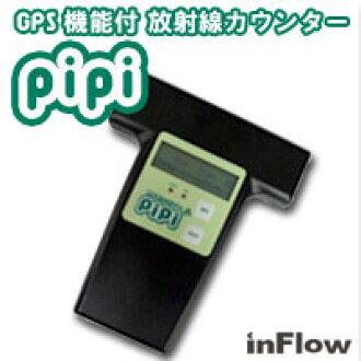 GPS 기능이 있는 방사선 카운터 PiPi (피) 《 대응 》