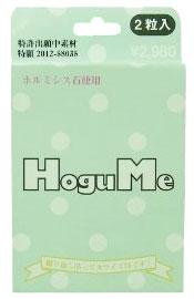 hogume3.jpg