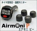 エアモニ【P】(Airmoni P)タイヤ空気圧センサー【送料・代引手数料無料】≪あす楽対応≫