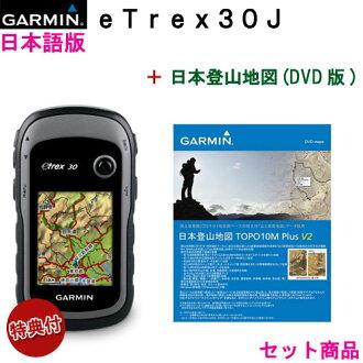 [Rakuten Ranking Prize» deals set products ☆ eTrex 30 J with Japan language version @ set bargain Japan climbers map topography (eTrex30J Japan version) GARMIN (Garmin)