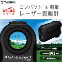 ポイント10倍!YUPITERU AGF-LASER1(ユピテル AGF-レーザー1)レーザー距離計【送料・代引手数料無料】
