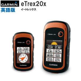 特典ケース付!eTrex20x (英語版) 液晶カラー表示【送料・代引手数料無料】(eTrex 20x 英語版)GARMIN(ガーミン)≪あす楽対応≫