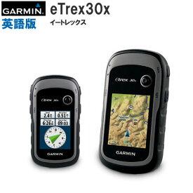 特典ケース付!eTrex30x(英語版)電子コンパス気圧高度計付き【送料・代引手数料無料】(eTrex 30x 英語版)GARMIN(ガーミン)≪あす楽対応≫