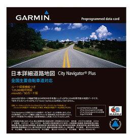日本詳細道路地図 City Navigator Plus v.3 microSD版(シティーナビゲーター プラス(日本) v.3 microSD版)【送料・代引手数料無料】GARMIN(ガーミン)