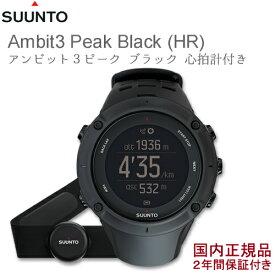 【国内正規品】Suunto Ambit 3 Peak Black(HR) (スント アンビット 3 ブラック ハートレート付き)【送料・代引手数料無料】