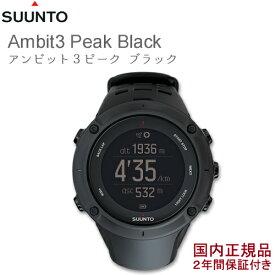【国内正規品】Suunto Ambit 3 Peak Black(スント アンビット 3 ブラック)【送料・代引手数料無料】≪あす楽対応≫