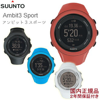 Suunto Ambit 3 Sport (Suunto ambit 3 sports)