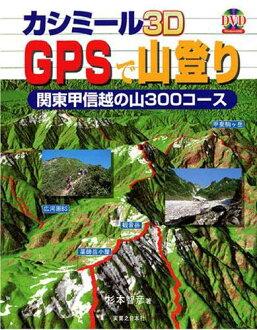 在克什米尔 3D GPS 爬山