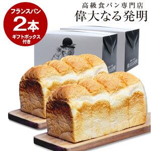高級食パン 仏蘭西 (フランス) 2斤 2本セット ギフトボックス入り 受注生産 偉大なる発明 贈答用 当日焼き上げ分発送 敬老の日