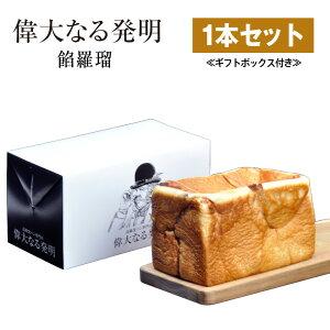 高級食パン 餡羅瑠 アンロール (あんこ) 1.5斤 ギフトボックス入り 偉大なる発明 お取り寄せ 焼き上げ当日発送 敬老の日