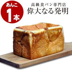 高級食パン 偉大なる発明 餡羅瑠(あんこ) 【1.5斤サイズ:1本】焼き上げ当日発送 冷凍保存可 ギフトに最適