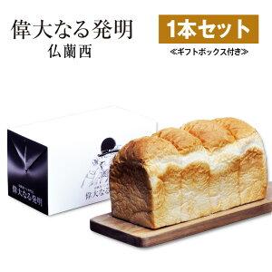高級食パン 仏蘭西 (フランス) 食パン 2斤 ギフトボックス入り 受注生産 偉大なる発明 焼き上げ当日発送 送料無料