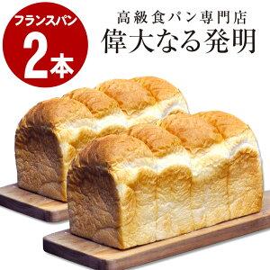 数量限定 お試し 高級食パン 仏蘭西(フランス) 【2斤サイズ:2本】 焼き上げ当日発送 冷凍保存可 ギフトに最適 【送料無料】