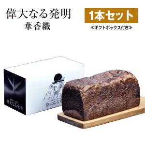 高級食パン 華香織(チョコレート)2斤 ギフトボックス入り 偉大なる発明 お取り寄せ 焼き上げ当日発送 敬老の日