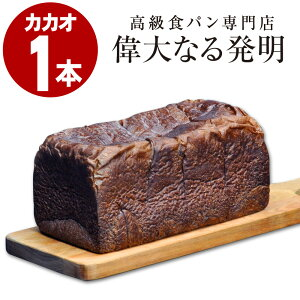 高級食パン 偉大なる発明 華香織(チョコレート) 【2斤サイズ:1本】焼き上げ当日発送 冷凍保存可 ギフトに最適 敬老の日