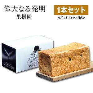 高級食パン 果樹園 (レーズン)2斤 ギフトボックス入り 偉大なる発明 焼き上げ当日発送 敬老の日