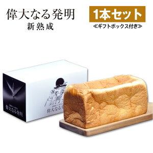 高級食パン 新熟成( プレーン)2斤 ギフトボックス入り 偉大なる発明 お取り寄せ 焼き上げ当日発送 送料無料