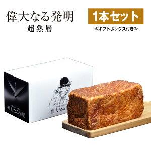 高級食パン 超熟層(デニッシュ)2斤 ギフトボックス入り 受注生産 偉大なる発明 お取り寄せ 焼き上げ当日発送 敬老の日