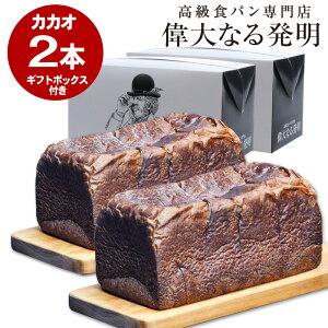 高級食パン 華香織(チョコレート)2斤 2本セット ギフトボックス入り 偉大なる発明 焼き上げ贈答用 ギフト 当日焼き上がり分発送 送料無料