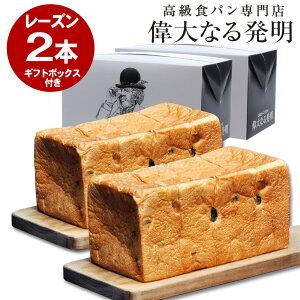 高級食パン 果樹園(レーズン) 2斤 2本セット ギフトボックス入り 贈答用t プレゼント 偉大なる発明 当日焼き上がり分発送 敬老の日