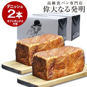 高級食パン 超熟層(デニッシュ)2斤 2本 ギフトボックス入り 贈答用 プレゼント 偉大なる発明 当日焼き上がり分発送 敬老の日