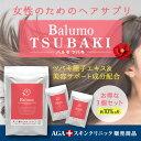 BalumoTSUBAKI(バルモツバキ)3袋セット AGAスキンクリニックでも販売中 美髪 美肌 育毛サプリ AGAスキンクリニック …