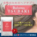 BalumoTSUBAKI(バルモツバキ)美髪 美肌サプリ 育毛サプリ AGAスキンクリニック 女性用 育毛 サプリ パントガール ビ…