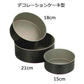 ブラックフィギア デコレーションケーキ型 18cm