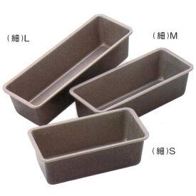 ブラックフィギア パウンドケーキ型 細(M)