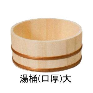木製湯桶(口厚)大 天然木 湯おけ 風呂桶