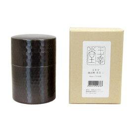純銅 茶筒(小) 玉幸堂 弊社オリジナル品