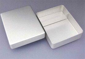 アルミ弁当箱 角型