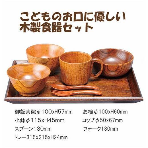 木製ベビー食器セット キッズ食器セット /お食い初め膳 離乳食食器