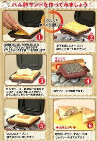 ハム卵サンド-ホットサンドメーカー