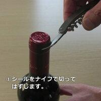 弓形ソムリエナイフ使い方