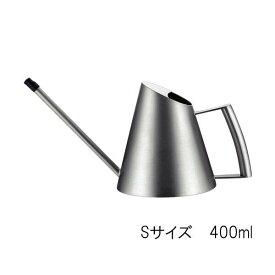 ミッテジョーロ(S)400ml ステンレス