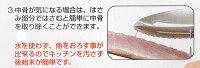 身おろし1発「魚ッ平」(さかなっぺ)