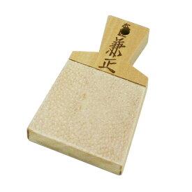 サメ皮おろし板(小) 兼正 日本製