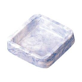 正角 マーブル灰皿(ブルー)