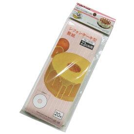 【訳あり】シフォンケーキ型敷紙(23cm用)20枚入り