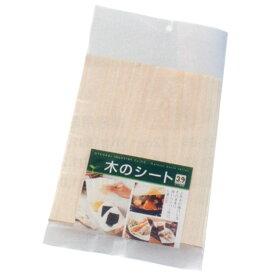 木のシート 天ぷら唐揚げ用 10枚入り 14.5×17cm