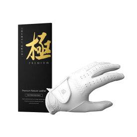 極PREMIUM(キワミプレミアム)ゴルフグローブ Premium Natural Leather 天然皮革(競技ゴルフ設計)