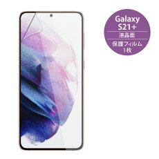GalaxyS21+液晶面保護フィルム1枚
