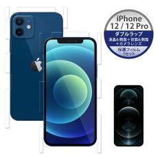 iPhone12/12Pro全面(液晶面〜側面+背面〜側面+カメラレンズ)ダブルラップモデル保護フィルム1枚