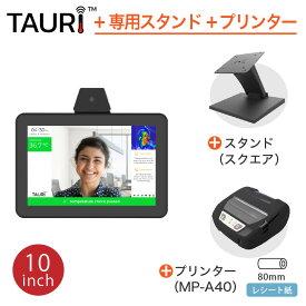 TAURI (タウリ) AIサーモタブレット GAD101A (10インチ) + スタンド (スクエア) + プリンタMP-A40