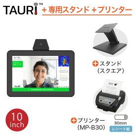TAURI (タウリ) AIサーモタブレット GAD101A (10インチ) + スタンド (スクエア) + プリンタMP-B30